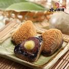【南紡購物中心】北斗麻糬.黑糖紅豆奶皇冰粽(8粒/盒,共兩盒)