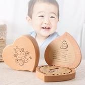 存放牙齒盒子乳牙盒兒童換牙紀念盒女孩收集掉牙收藏盒男孩寶寶