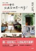 (二手書)No.1民宿網Airbnb,帶你住進全世界的家:3千萬旅人的發燒最愛,當房東、做..