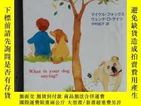二手書博民逛書店日文原版罕見犬と話そう What is your dog saying? 你的狗在說什麽?Y182780 中村