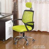 蔓斯菲爾電腦椅弓形電腦椅家用網布辦公椅轉椅升降老板椅游戲椅子 依凡卡時尚