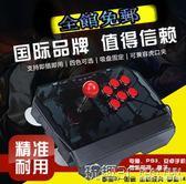 搖桿遊戲機  QANBA/拳霸N1-雷霆PS3 PC 手機 電腦街機遊戲搖桿KOF 拳皇97 手柄 LX 新品特賣