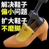 撐鞋器鞋撐擴鞋器闊鞋撐子鞋楦男女通用撐大器定型擴大可調節鞋子