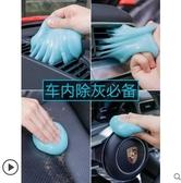 清潔軟膠泥汽車用品車內飾沾粘灰塵除塵清理神器納米 榮耀3C