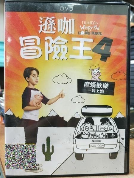 挖寶二手片-C84-正版DVD-電影【遜咖冒險王4】-艾莉西亞席薇史東 湯姆艾佛瑞特史考(直購價)