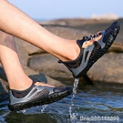 涉水鞋 速干戶外溯溪鞋男釣魚涉水溯溪鞋浮潛五指鞋男女沙灘鞋防滑兩棲鞋 星河光年