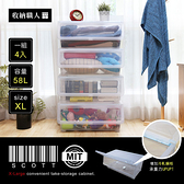 【收納職人】史考特便利型直取式(58L/特大/4入)/H&D東稻家居