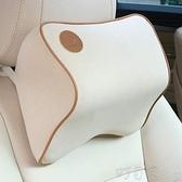 汽車座椅頭枕護頸枕頭車載頸部靠枕車內車用轎車小車車上頸椎一對 【618特惠】