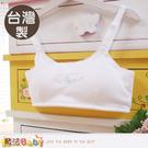 青少女胸衣(2件一組) 台灣製透氣舒適內...