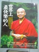 【書寶二手書T5/宗教_XCP】世界上最快樂的人_詠給.明就仁波切
