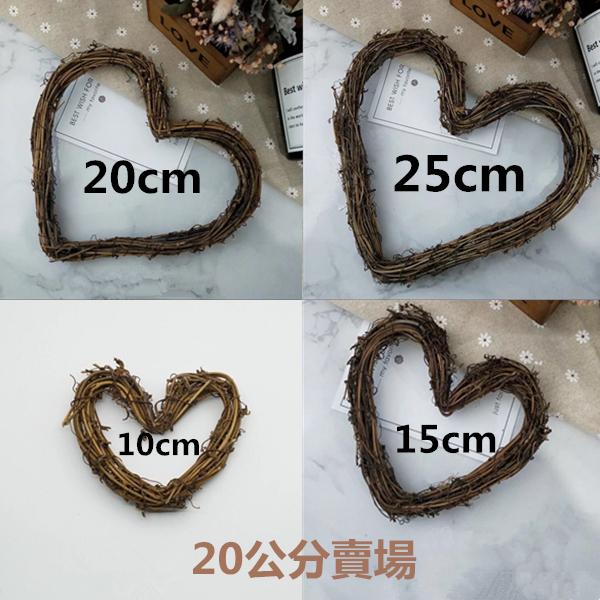 永生花DIY配件材料,藤環聖誕花圈,愛心20公分