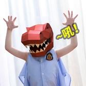 面具 萬圣節霸王恐龍面具成人兒童表演搞怪DIY紙模道具派對舞會頭套cos
