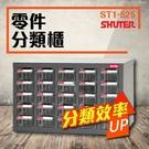 【專業收納】ST1-525 25格抽屜 ...
