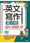 英文寫作高分班Just Write It!【彩色二版】(20K軟精裝 解答別冊)