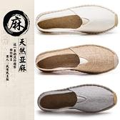 春夏季亞麻底男鞋休閒草編漁夫鞋男一腳蹬純色帆布鞋中國風麻布鞋