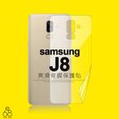 背膜 三星 J8 J810 6吋 似包膜 爽滑 背貼 保護貼 手機 膜 背面 保護膜 防刮 貼 手機背面膜