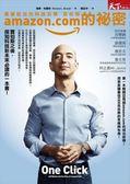 (二手書)amazon.com的祕密