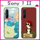 Sony Xperia 1 II 6.5吋 情侶款手機殼 彩繪磨砂保護套 黑邊手機套 怪獸背蓋 個性保護殼 軟殼後蓋