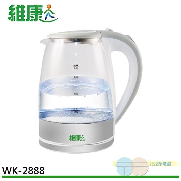 *元元家電館*維康 1.8公升 耐高溫玻璃電茶壺/快煮壺 WK-2888