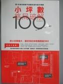 【書寶二手書T8/設計_ZJQ】小坪數格局破解100例_漂亮家居編輯部