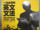 【書寶二手書T1/語言學習_OTL】一生必學的英文文法_陳超明