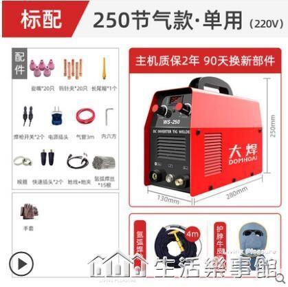 大焊WS-250氬弧焊機家用小型220V不銹鋼焊機兩用電焊機冷焊工業級NMS【樂事館新品】