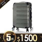 行李箱 旅行箱 AoXuan 24吋ABS硬殼 風華再現