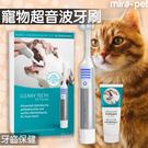 【寵物嚴選】Mira-Pet Starter Kit 寵物超音波牙刷-全配組 牙齒保健 除牙垢 寵物電動牙刷 貓狗適用