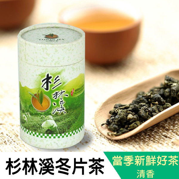 【杉林溪茶葉生產合作社】當季新鮮好茶【杉林溪冬片烏龍】集爽鮮口感於一身烏龍茶