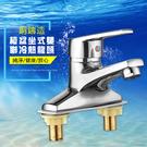 【面盆銅龍頭】洗臉盆冷熱水龍頭 衛浴室雙聯全銅龍頭
