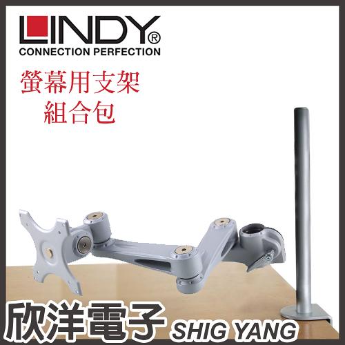 《優惠組合價》短旋臂式 螢幕支臂+C型夾鉗式支桿 70cm (40695+40693)