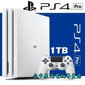 【送果凍套+類比套 PS4主機】☆ PS4 PRO 7117B 1TB 冰河白色 ☆【台灣公司貨】台中星光電玩