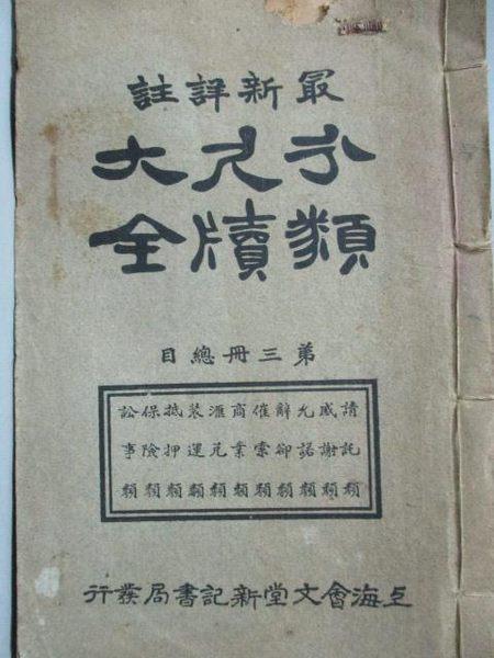 【書寶二手書T8/古書善本_KCP】分類尺牘大全_第三冊_線裝書
