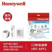 耗材85折在家輕鬆購!!【美國 Honeywell】CZ除臭活性碳濾網 HRF-APP1AP (通用型)(1pc=兩盒)