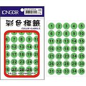 【奇奇文具】龍德 LONGDER LD-570-G 螢光綠圓標籤 16mm/210P