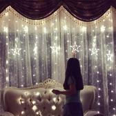 led滿天星星燈夢幻小彩燈串燈臥室窗簾裝飾掛燈閃燈泡創意少女心WY【新年交換禮物降價】