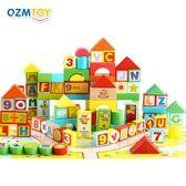 積木 兒童積木玩具1-2周歲益智男孩3-6歲嬰兒木制早教拼裝女孩寶寶玩具 酷動3C