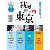 我要的東京歐嗨唷規劃旅行成功者的第一本書(從初階到玩家SOP 步驟快速上手)
