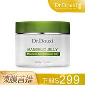 【Dr.Douxi 朵璽旗艦店】 杏仁全效煥白潤澤晶凍 200g