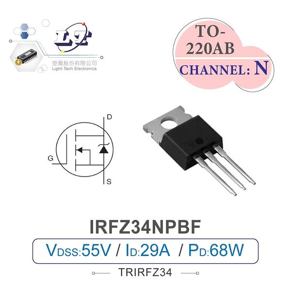 『堃邑Oget』IRFZ34NPBF HEXFET Power MOSFET 場效電晶體 55V/29A/68W TO-220AB N-CHANNEL