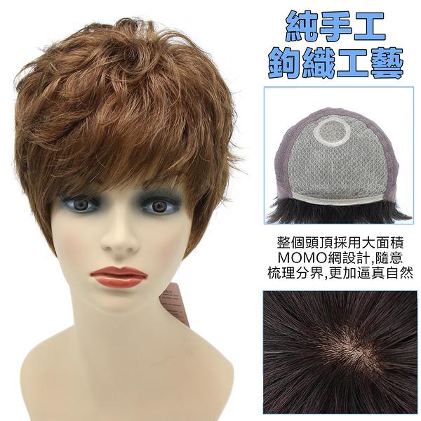 髮長約28公分瀏海長20-23公分 大面積超透氣MOMO網 100%頂級整頂真髮 【MR52】