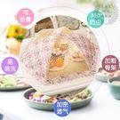 (一件免運)飯菜罩子桌蓋菜罩可折疊食物防蒼蠅餐桌罩 XW