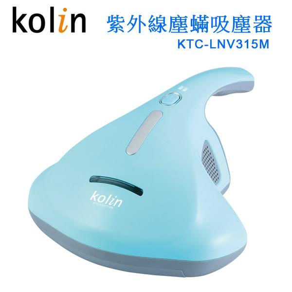 Kolin歌林有線紫外線抗敏塵蟎吸塵器 KTC-LNV315M(無耗材)