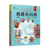 圖解台灣喪禮小百科(新版)