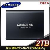 【南紡購物中心】Samsung 三星 Portable SSD T5 2TB USB 3.1 外接SSD固態硬碟(540 MB/s)《炫英黑》