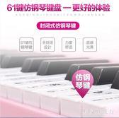 電子琴兒童初學者入門多功能61鍵鋼琴3-6-12歲音樂玩具  XY2873  【男人與流行】 TW