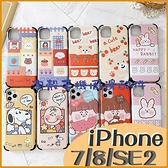 蘋果 iPhone SE2 iphne7 i8 Plus 全包邊軟殼 四角防摔手機殼 卡通殼 可愛圖案 保護套 防摔 查理
