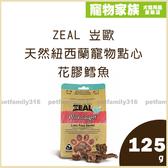 寵物家族-ZEAL 岦歐 天然紐西蘭寵物點心 花膠鱈魚 125g