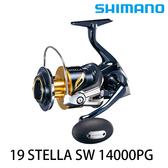 漁拓釣具 SHIMANO 19 STELLA-SW 14000PG (紡車捲線器)