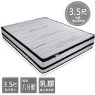 床墊 / 3.5尺 乳膠獨立筒 / 范特西 三線乳膠獨立筒床墊 標準雙人 3.5*6.2尺 B2435